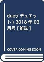 duet(デュエット) 2018年 02 月号 [雑誌]