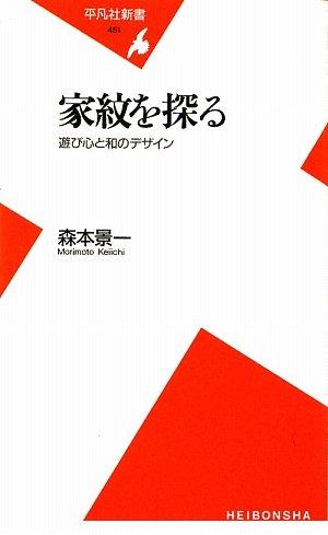家紋を探る―遊び心と和のデザイン (平凡社新書)