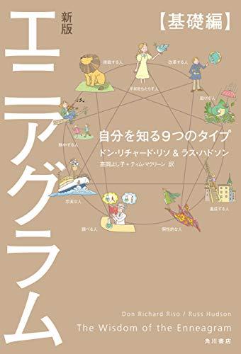 新版 エニアグラム【基礎編】 自分を知る9つのタイプ (角川書店単行本)