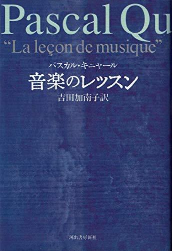 音楽のレッスン