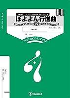 ズーラシアンウインドオーケストラシリーズ 楽譜『ぼよよん行進曲』 / スーパーキッズレコード