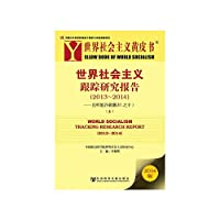 World Socialist Yellow Book: World Socialist tracking study (2013-2014)(Chinese Edition)