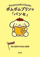 ポムポムプリンの『パンセ』 信じる勇気が生まれる秘訣 (朝日文庫)