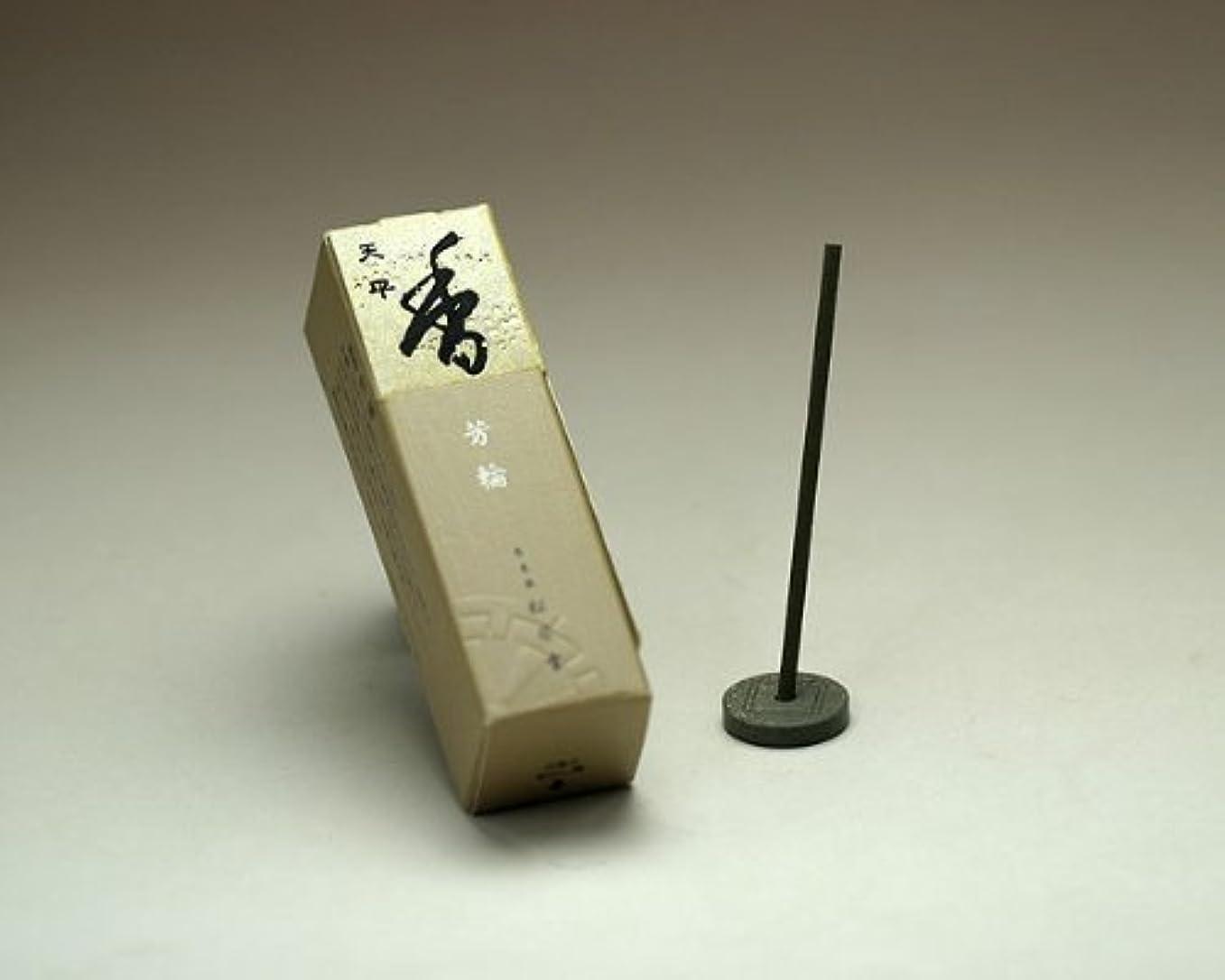 画面油痛い銘香芳輪 松栄堂のお香 芳輪天平 ST20本入 簡易香立付 #210523