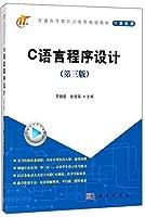 C语言程序设计(第3版)/普通高等教育应用型规划教材·计算机类