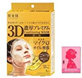 HADABISEI Kracie 3D Moisturizing Conditioning Facial Mask (4 Pack) Japanese Face Sheets - 3D Mask Japan Includes Original Japanese Traditional Oil Blotting Paper
