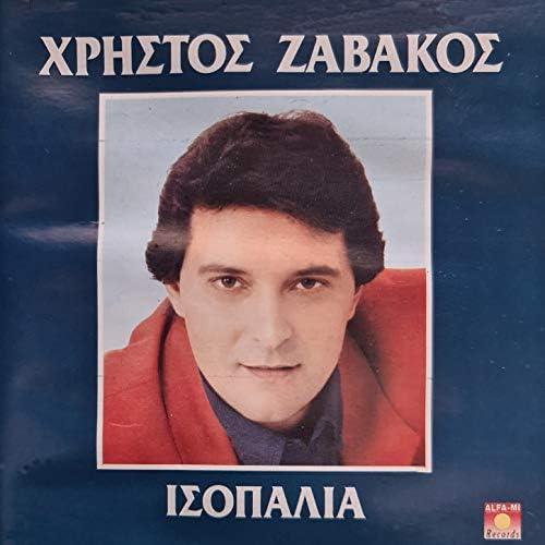 Hristos Zavakos