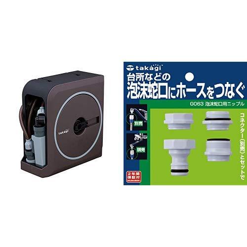 タカギ(Takagi) nano next (BR) 20m 泡沫蛇口用ニップルセット