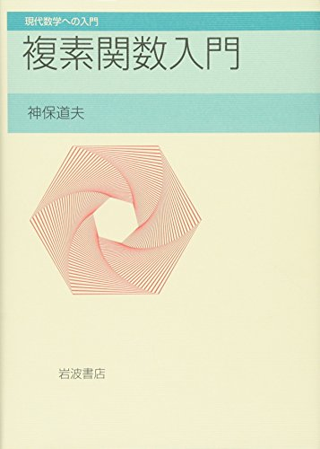 複素関数入門 (現代数学への入門)