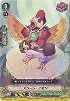 カードファイト!! ヴァンガード/V-EB04/066 アラーム・チキン C