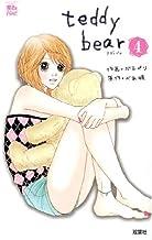 teddy bear 4 (4) (ジュールコミックス COMIC魔法のiらんどシリーズ)