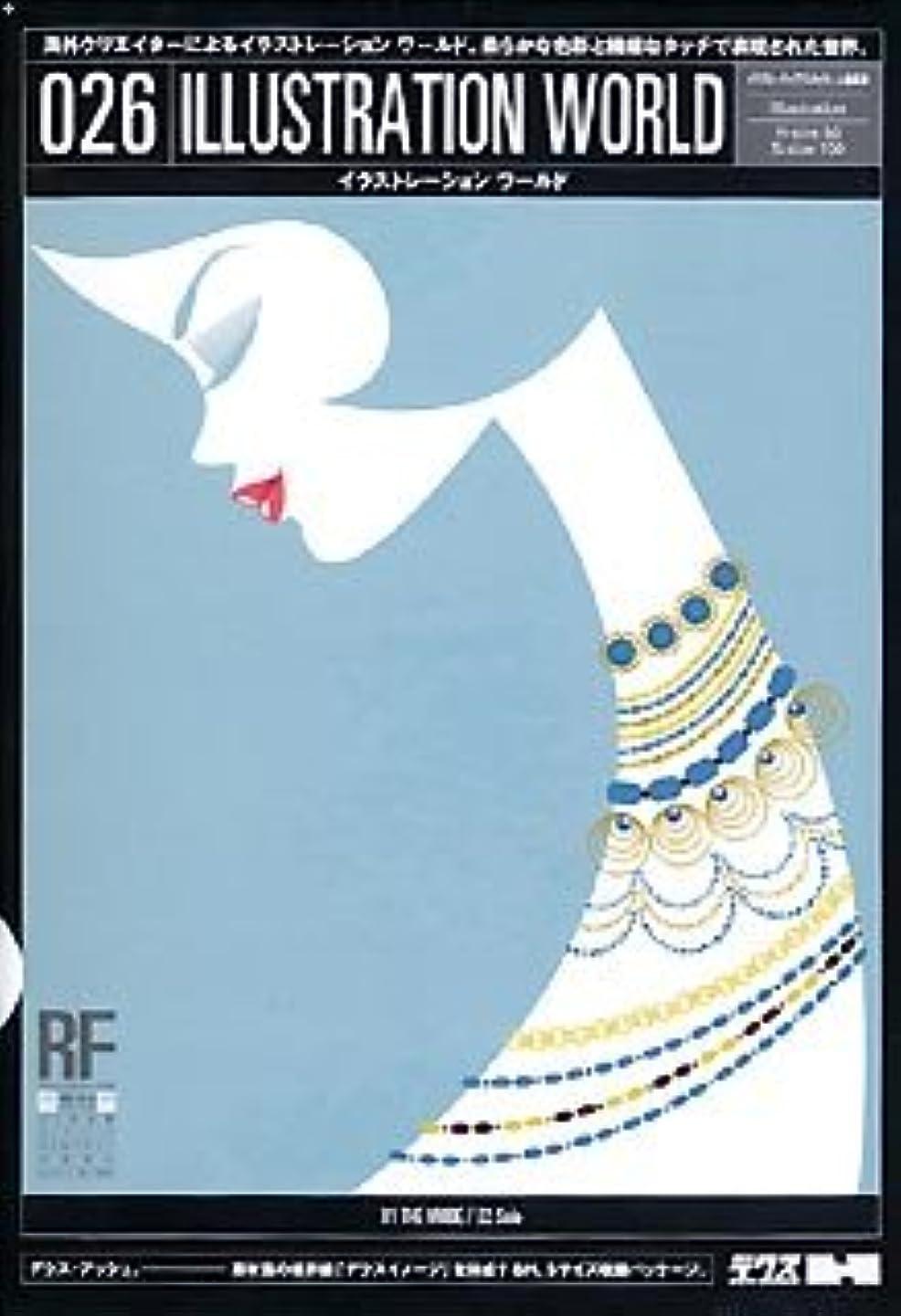 法王コース凝縮するDEX-H 026 Illustration World