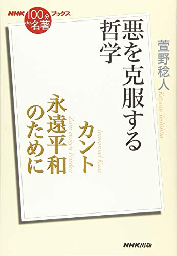 [画像:NHK「100分de名著」ブックス カント 永遠平和のために: 悪を克服する哲学 (NHK「100分 de 名著」ブックス)]