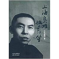 Shanghai Lawrence Du Yuesheng(Chinese Edition)