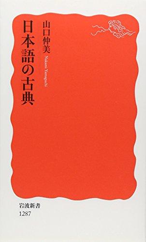 日本語の古典 (岩波新書)の詳細を見る
