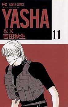 [吉田秋生]のYASHA―夜叉―(11) (フラワーコミックス)