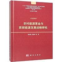 农村能源革命与西部能源发展战略研究(综合卷)