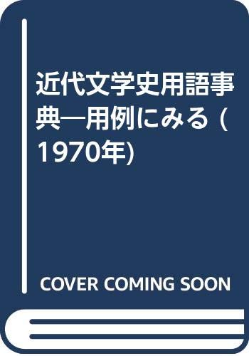 近代文学史用語事典―用例にみる (1970年)の詳細を見る