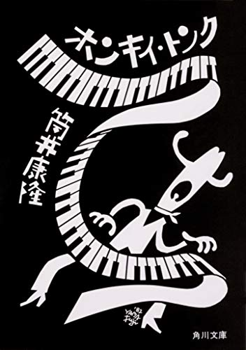 ホンキイ・トンク (角川文庫)