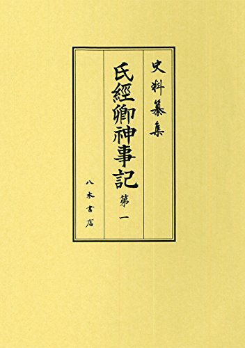 氏経卿神事記 (史料纂集 古記録編)