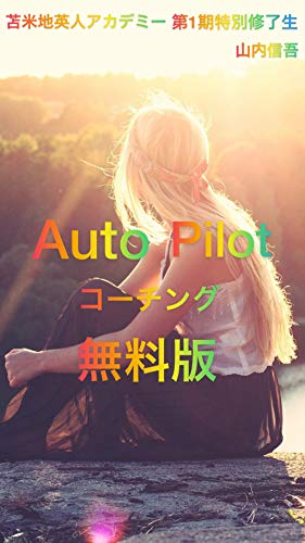 [画像:Auto Pilot コーチング 無料版]