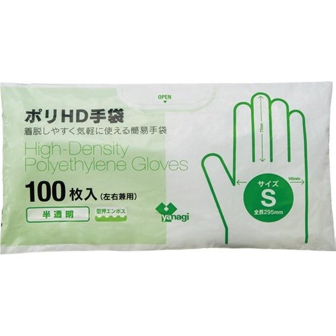打撃つば哲学的やなぎプロダクツ ポリHD手袋 半透明 S 1セット(1000枚:100枚×10パック)