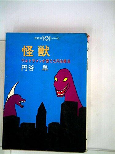 怪獣―ウルトラマンが育てた円谷商法 (1972年) (世紀社101シリーズ)