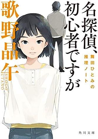 名探偵、初心者ですが 舞田ひとみの推理ノート (角川文庫)