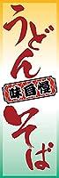【受注生産】既製デザイン のぼり 旗 うどん そば 味自慢 1washoku101-b