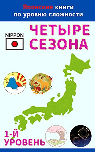 Четыре сезона: Японские книги по уровню сложности 1-й уровень Русская версия (やまとことのは書店)