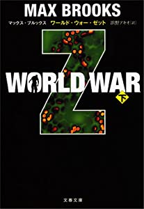 WORLD WAR Z 2巻 表紙画像