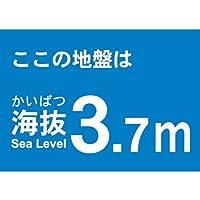 TRUSCO(トラスコ) 海抜ステッカー 3.7m (2枚入) TKBS-37