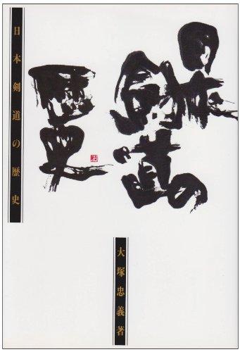 日本剣道の歴史