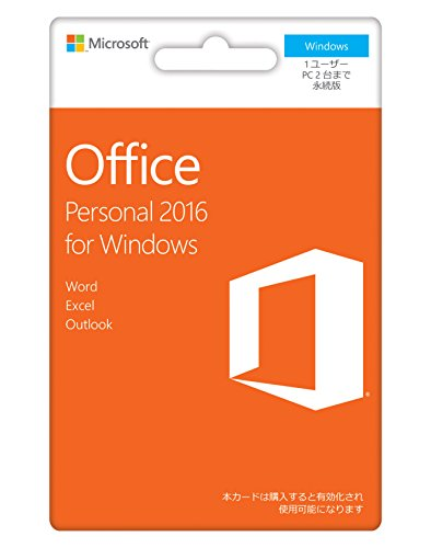 【旧商品/販売終了】Microsoft Office Personal 2016 (永続版)|カード版|Windows|PC2台