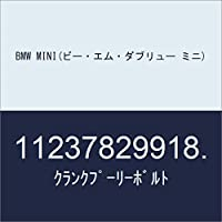 BMW MINI(ビー・エム・ダブリュー ミニ) クランクプーリーボルト 11237829918.