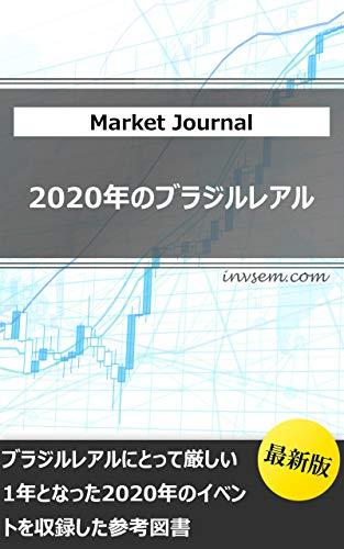 2020年 ブラジルレアルの動き 新興国への投資