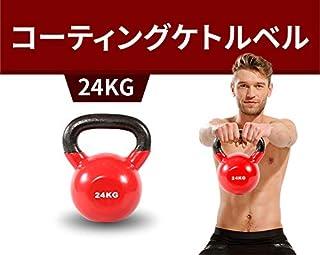 DB-06-24KG 【コーティング24KG】鋳鉄ケトルベル/KettleBell/リングダンベル/スウィングベル/ウエイトトレーニング