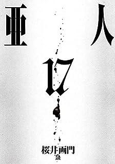 亜人 コミック 全17巻セット