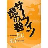 サーフィン虎の巻: 上達するためのコツ120 & 知っておきたい雑学40 (サーフィン How To)