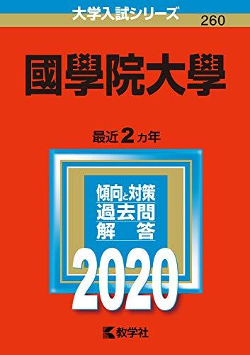 國學院大學 (2020年版大学入試シリーズ)の詳細を見る