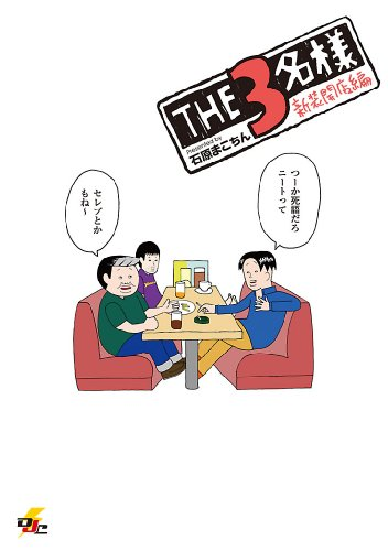 THE3名様 新装開店編 (電撃ジャパンコミックス)
