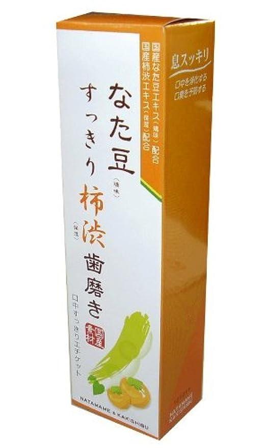 葉巻恐れる和らげる★3本セット★ なた豆すっきり柿渋歯磨き粉 120gx3