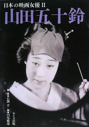 山田五十鈴 (日本の映画女優)