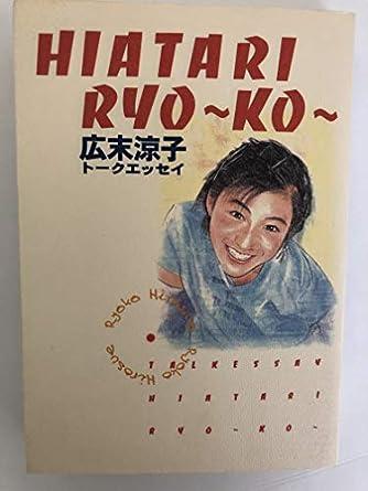 HIATARI RYOーKOー―広末涼子トークエッセイ