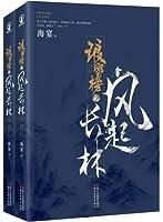 中国のホットTVシリーズの本のランギャリストファイアーIIでのニルヴァーナFeng QI Chang Lin By Hai Yan/中国で人気のラブフィクション小説
