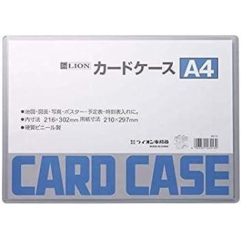 ライオン事務器 カードケース 硬質 A4 26213