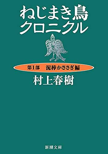ねじまき鳥クロニクル―第1部 泥棒かささぎ編―(新潮文庫)