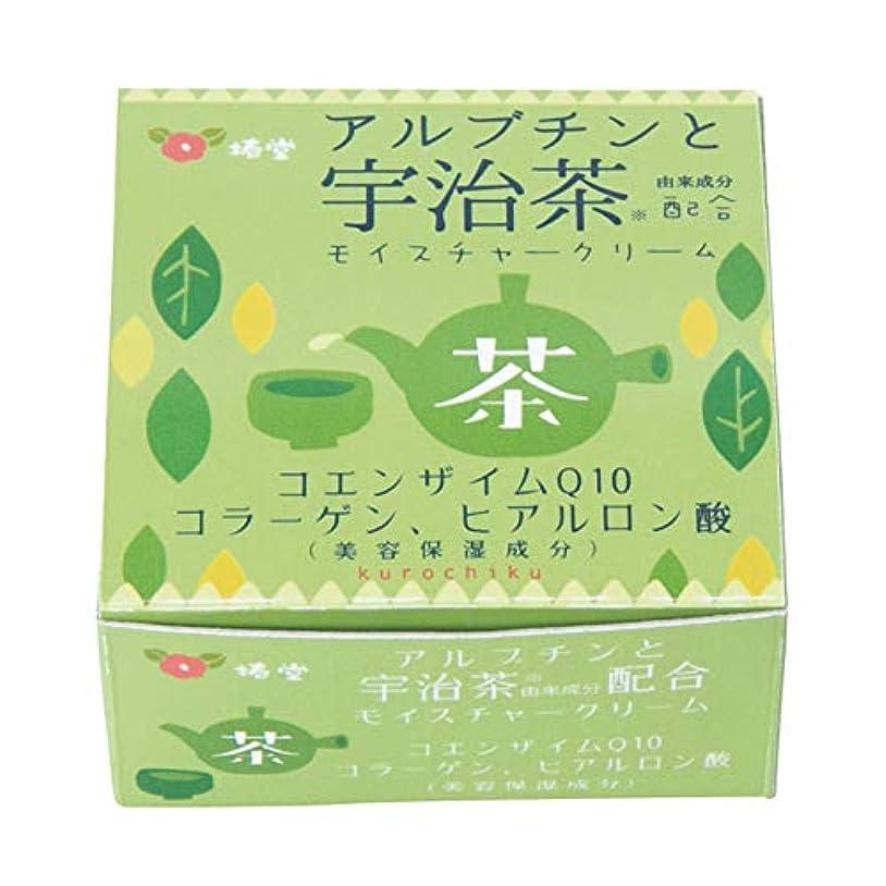 スラック認めるハンサム椿堂 宇治茶モイスチャークリーム (アルブチンと宇治茶) 京都くろちく