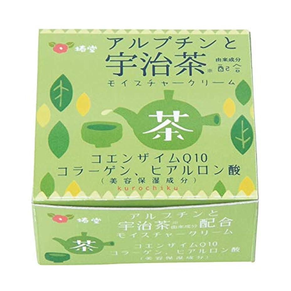 リーク必要切手椿堂 宇治茶モイスチャークリーム (アルブチンと宇治茶) 京都くろちく