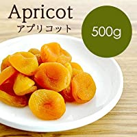ドライフルーツ アプリコット 500g